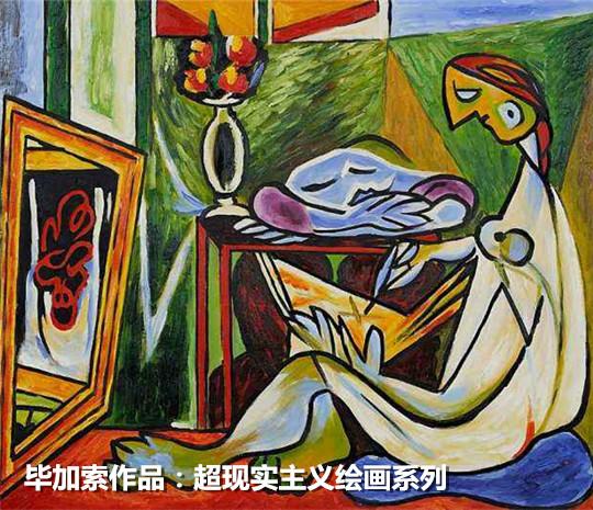毕加索作品|超现实主义绘画系列
