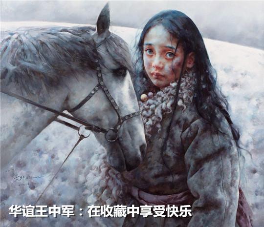 华谊王中军:在收藏中享受快乐